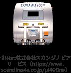 パワーライト400NE