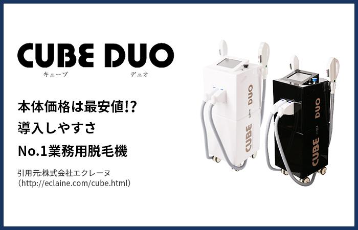 CUBE DUO(キューブデュオ)
