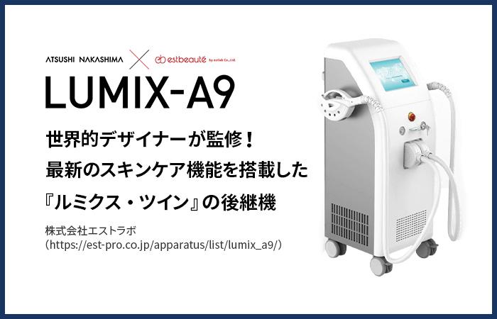 ルミクス-A9(ルミクスエーナイン)